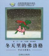 9冬天的弗洛格-青蛙弗洛格的成长故事