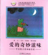 8爱的奇妙滋味-青蛙弗洛格的成长故事