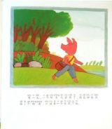 5弗洛格和陌生人-青蛙弗洛格的成长故事6