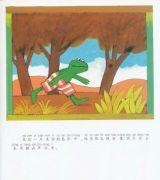 3找到一个好朋友-青蛙弗洛格的成长故事3