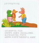 3找到一个好朋友-青蛙弗洛格的成长故事6