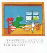2特别的日子-青蛙弗洛格的成长故事2