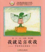 1我就是喜欢我-青蛙弗洛格的成长故事