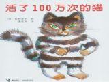 活了一百万次的猫
