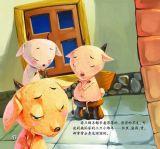 羊毛被(趣趣知识图画书)2