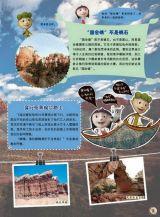 """快乐历史地理-游""""国会礁""""2"""