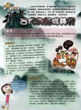 """快乐历史地理-游""""国会礁""""6"""