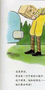 好奇的乔治去野营2