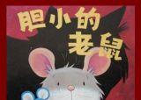 胆小的老鼠