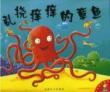 乱挠痒痒的章鱼