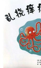 乱痒痒的章鱼2