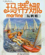 玛蒂娜玩帆船