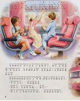 玛蒂娜坐火车6