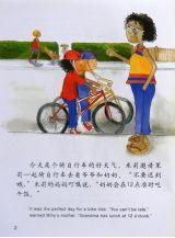 骑车旅行记2