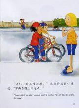 骑车旅行记3