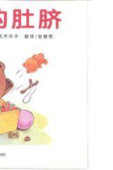 小熊的肚脐5