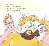 国王生病了4