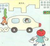 胡萝卜火箭4