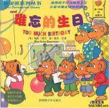 难忘的生日(贝贝熊)