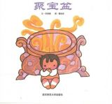 聚宝盆(幸福的种子)3