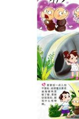 启启蒙蒙勇闯蚂蚁国(81-85)4