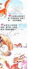 启启蒙蒙勇闯蚂蚁国(76-80)5