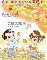 启启蒙蒙勇闯蚂蚁国(71-75)
