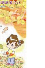 启启蒙蒙勇闯蚂蚁国(71-75)3