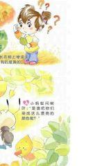 启启蒙蒙勇闯蚂蚁国(71-75)5