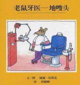 老鼠牙医-地嗖头