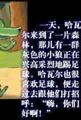 关于童话的图画_小绿狼[77P]_童话绘本图书在线阅读 - 【宝宝吧】