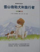 雪山救助犬和旅行者3