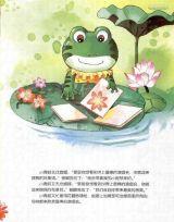 小青蛙的演唱会4
