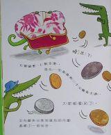 小鳄鱼的钱包6