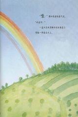 彩虹的尽头2