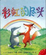 彩虹的尽头3