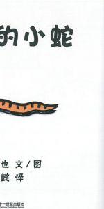 好饿的小蛇5