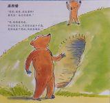 看世界(小熊和最好的爸爸)4