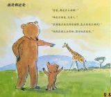 看世界(小熊和最好的爸爸)6