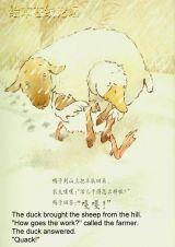 鸭子农夫-Farmer Duck6