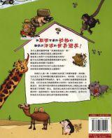 世界上最愉快活泼的动物书2