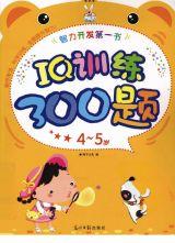 IQ训练300题(4~5岁)
