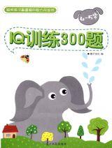 IQ训练300题(4~5岁)3