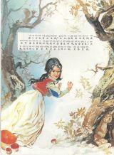 白雪公主6