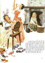 灰姑娘(彩色世界童话)5