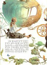 灰姑娘(彩色世界童话)6