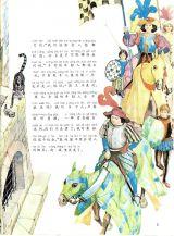 牧羊人和公主3