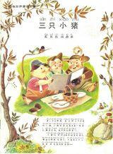 三只小猪(彩色世界童话)