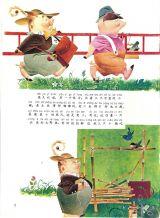 三只小猪(彩色世界童话)2