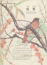 夜莺(彩色世界童话)